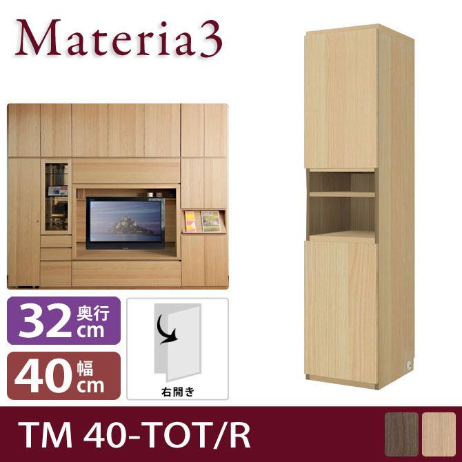 Materia3 TM D32 40-TOT 【奥行32cm】 【右開き】 キャビネット 幅40cm 板扉+オープン棚+板扉 [マテリア3]