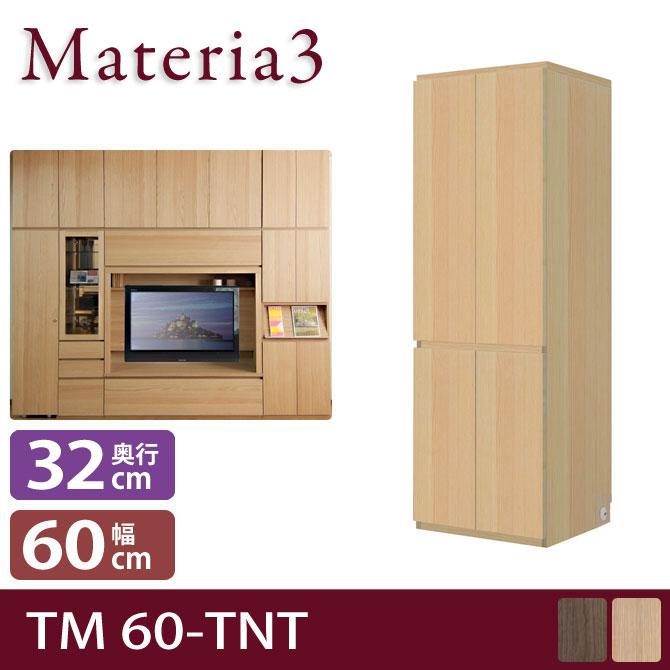 Materia3 TM D32 60-TNT 【奥行32cm】 キャビネット 幅60cm 板扉+板扉 [マテリア3]