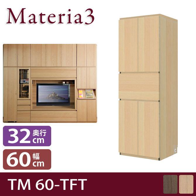 Materia3 TM D32 60-TFT 【奥行32cm】 幅60cm 板扉+ライティングデスク+板扉 [マテリア3]