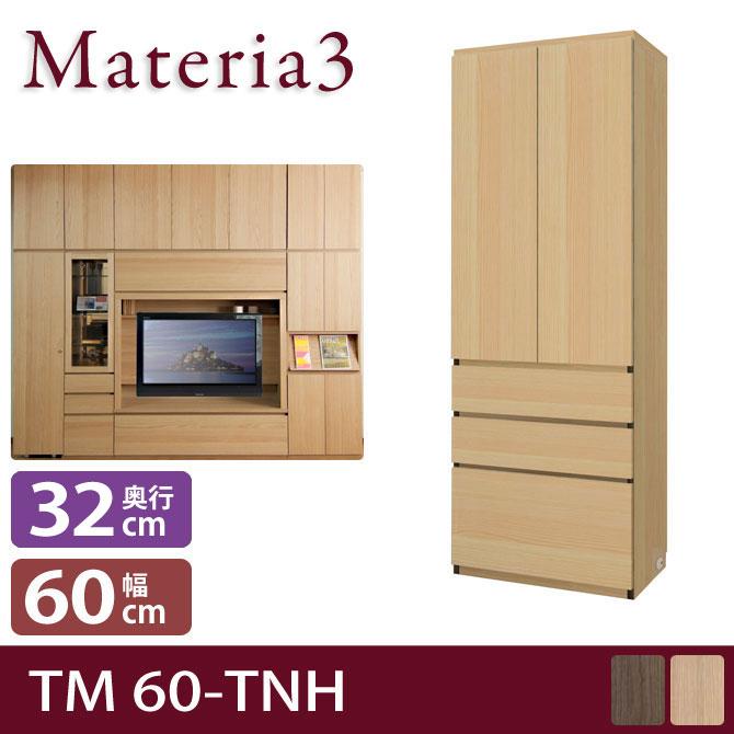 Materia3 TM D32 60-TNH 【奥行32cm】 キャビネット 幅60cm 板扉+引出し [マテリア3]