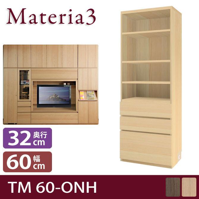 Materia3 TM D32 60-ONH 【奥行32cm】 キャビネット 幅60cm オープン棚+引出し [マテリア3]