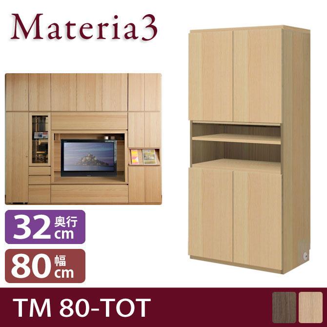 Materia3 TM D32 80-TOT 【奥行32cm】 キャビネット 幅80cm 板扉+オープン棚+板扉 [マテリア3]