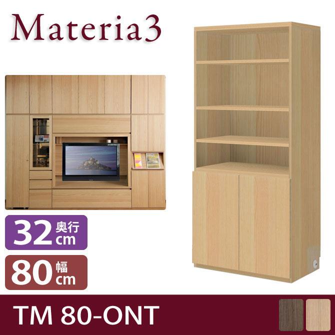 Materia3 TM D32 80-ONT 【奥行32cm】 キャビネット 幅80cm オープン棚+板扉 [マテリア3]