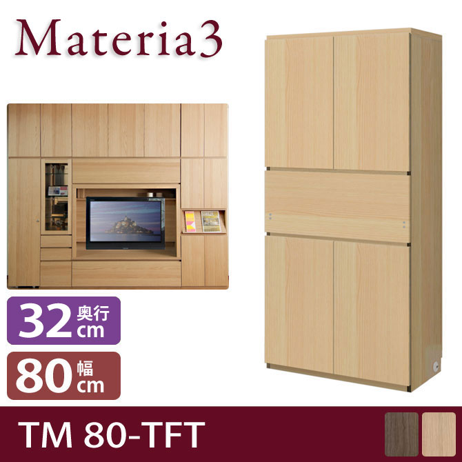 Materia3 TM D32 80-TFT 【奥行32cm】 幅80cm 板扉+ライティングデスク+板扉 [マテリア3]