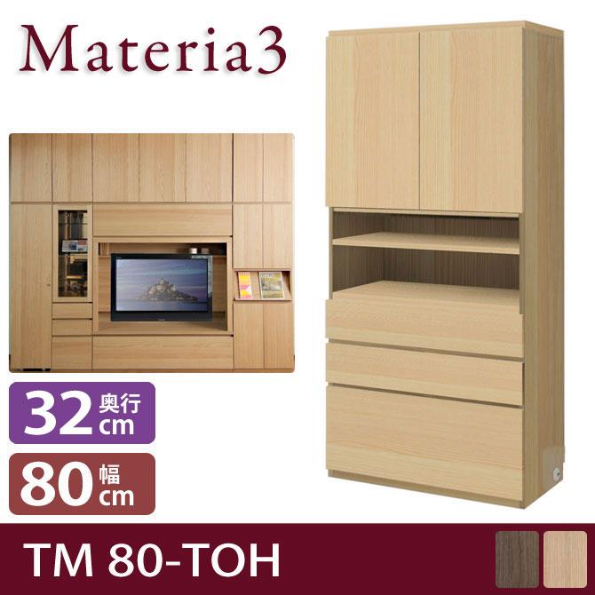 Materia3 TM D32 80-TOH 【奥行32cm】 キャビネット 幅80cm 板扉+オープン棚+引出し [マテリア3]