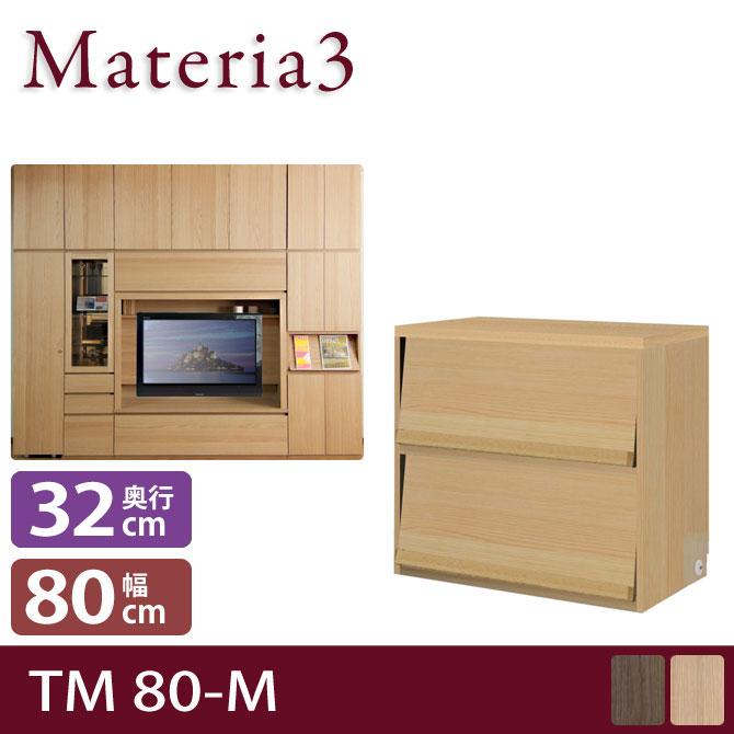 Materia3 TM D32 80-M 【奥行32cm】 高さ70cm キャビネット マガジンラック [マテリア3]