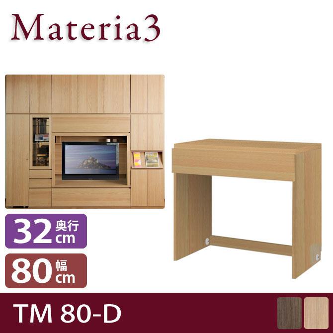 Materia3 TM D32 80-D 【奥行32cm】 高さ70cm キャビネット 引出し付きデスク [マテリア3]