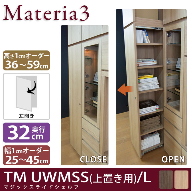 Materia3 TM D32 UWMSS_H36-59 【奥行32cm】 【左開き】 マジックスライドシェルフ 上置き用 高さ36~59cm(1cm単位オーダー)
