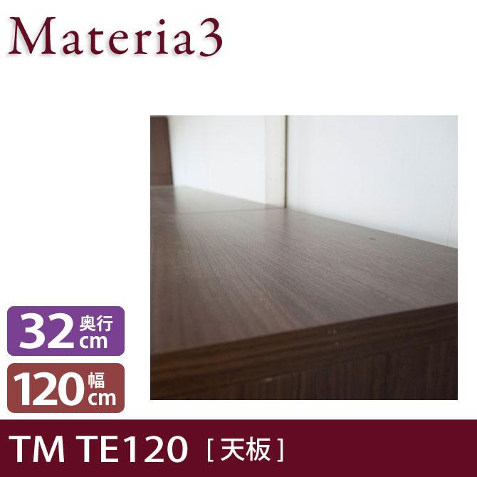 Materia3 TM D32 TE120 【奥行32cm】 天板 化粧板タイプ 幅120cm