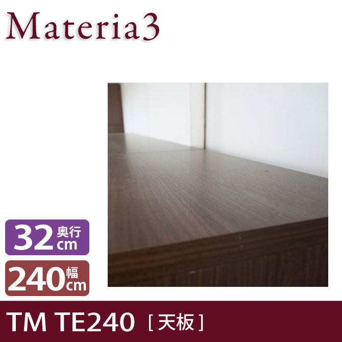 \ポイント10倍★8/15・16限定★/ Materia3 TM D32 TE240 【奥行32cm】 天板 化粧板タイプ 幅240cm