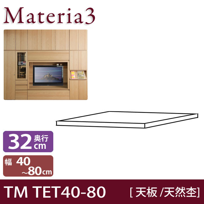 Materia3 TM D32 TET40-80(突板) 【奥行32cm】 天然杢タイプ 幅40~80cm(1cm単位オーダー) 本体高さ70cm/86.5cm用