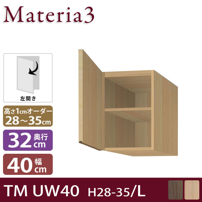 Materia3 TM D32 UW40 H28-35 【左開き】 【奥行32cm】 上置き 幅40cm 高さ28~35cm(1cm単位オーダー)