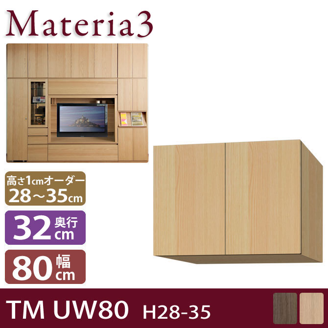 Materia3 TM D32 UW80 H28-35 【奥行32cm】 上置き 幅80cm 高さ28~35cm(1cm単位オーダー)