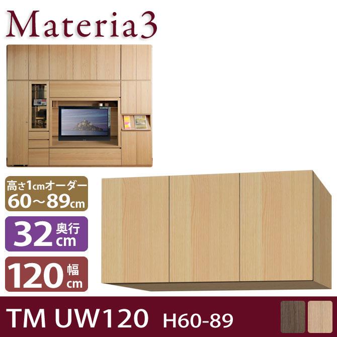 Materia3 TM D32 UW120 H60-89 【奥行32cm】 上置き 幅120cm 高さ60~89cm(1cm単位オーダー)