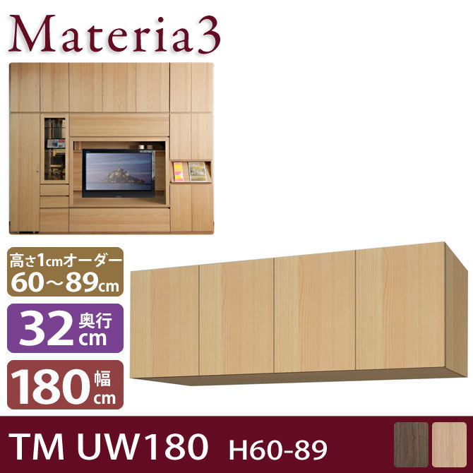 Materia3 TM D32 UW180 H60-89 【奥行32cm】 上置き 幅180cm 高さ60~89cm(1cm単位オーダー)