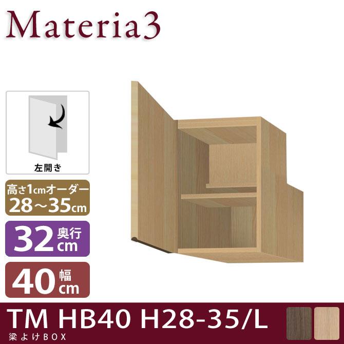 Materia3 TM D32 HB40 H28-35 【左開き】 【奥行32cm】 梁避けBOX 幅40cm 高さ28~35cm(1cm単位オーダー)