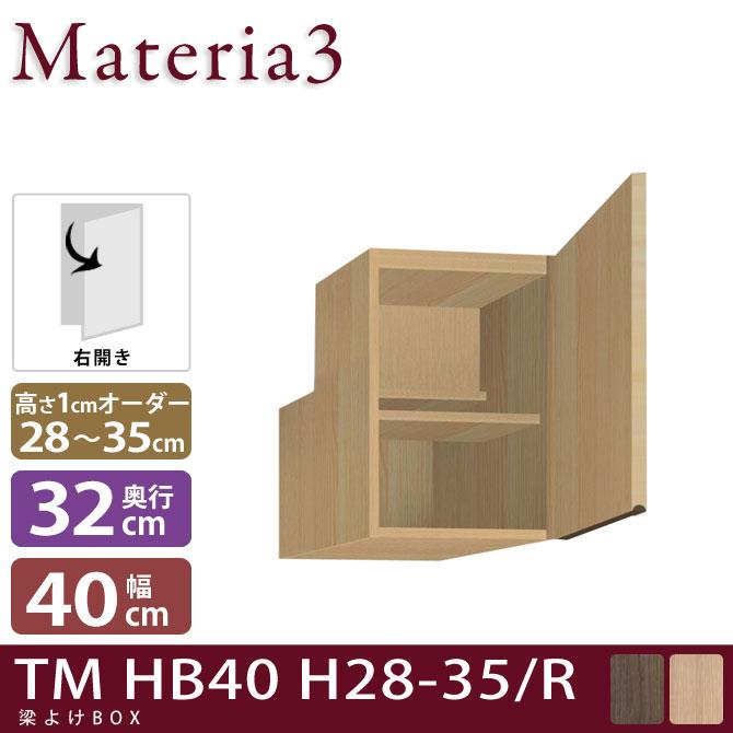 Materia3 TM D32 HB40 H28-35 【右開き】 【奥行32cm】 梁避けBOX 幅40cm 高さ28~35cm(1cm単位オーダー)