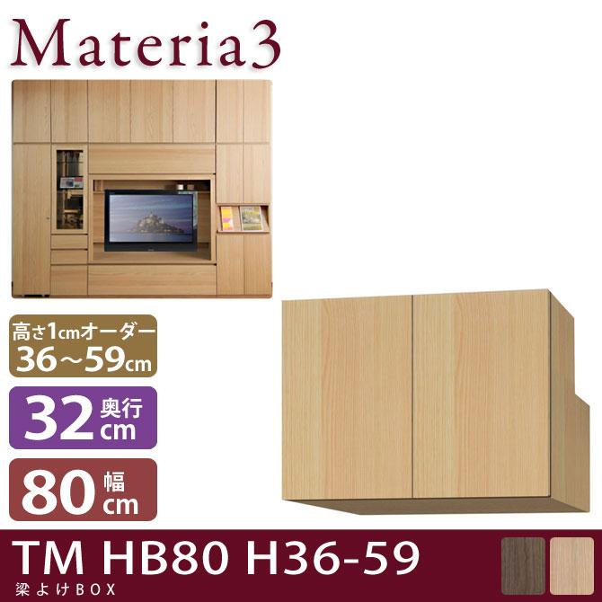 Materia3 TM D32 HB80 H36-59 【奥行32cm】 梁避けBOX 幅80cm 高さ36~59cm(1cm単位オーダー)