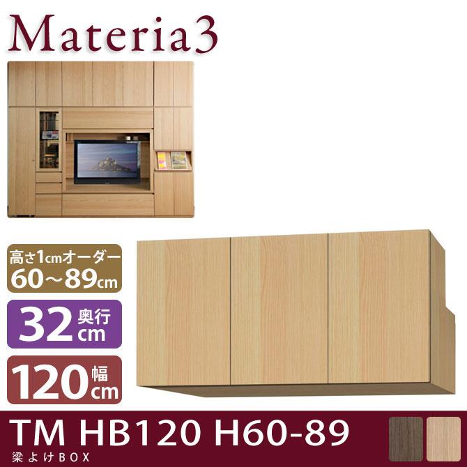 Materia3 TM D32 HB120 H60-89 【奥行32cm】 梁避けBOX 幅120cm 高さ60~89cm(1cm単位オーダー)