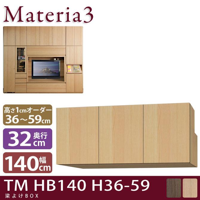 柔らかい Materia3 TM D32 HB140 H36-59【奥行32cm TM】 梁避けBOX HB140 幅140cm Materia3 高さ36~59cm(1cm単位オーダー), カナモノオンライン:add129f3 --- supercanaltv.zonalivresh.dominiotemporario.com