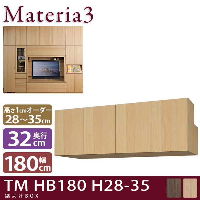 Materia3 TM D32 HB180 H28-35 【奥行32cm】 梁避けBOX 幅180cm 高さ28~35cm(1cm単位オーダー)