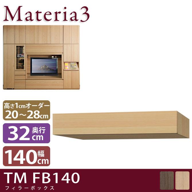 Materia3 TM D32 FB140 【奥行32cm】 フィラーBOX 幅140cm 高さ20~28cm(1cm単位オーダー)