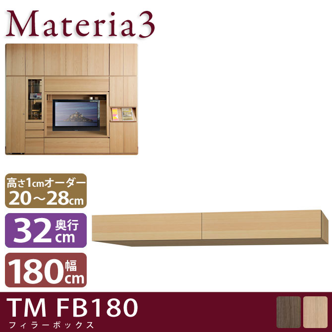 Materia3 TM D32 FB180 【奥行32cm】 フィラーBOX 幅180cm 高さ20~28cm(1cm単位オーダー)