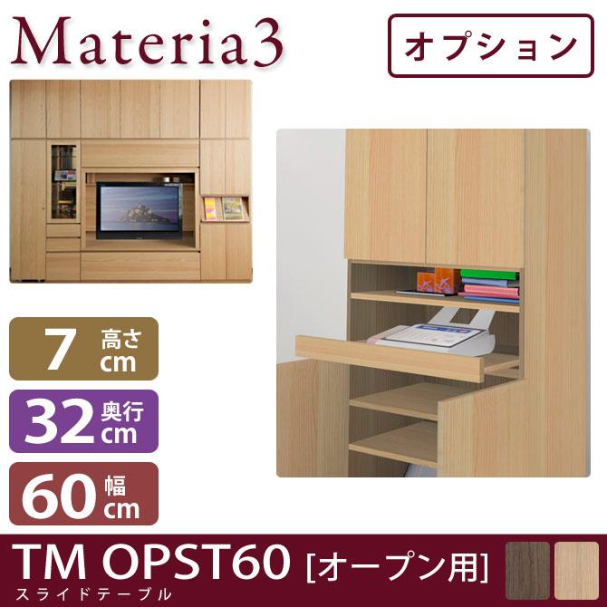 Materia3 TM D32 OPST60(オープン用) 【奥行32cm】【オプション】 スライドテーブル 幅60cm