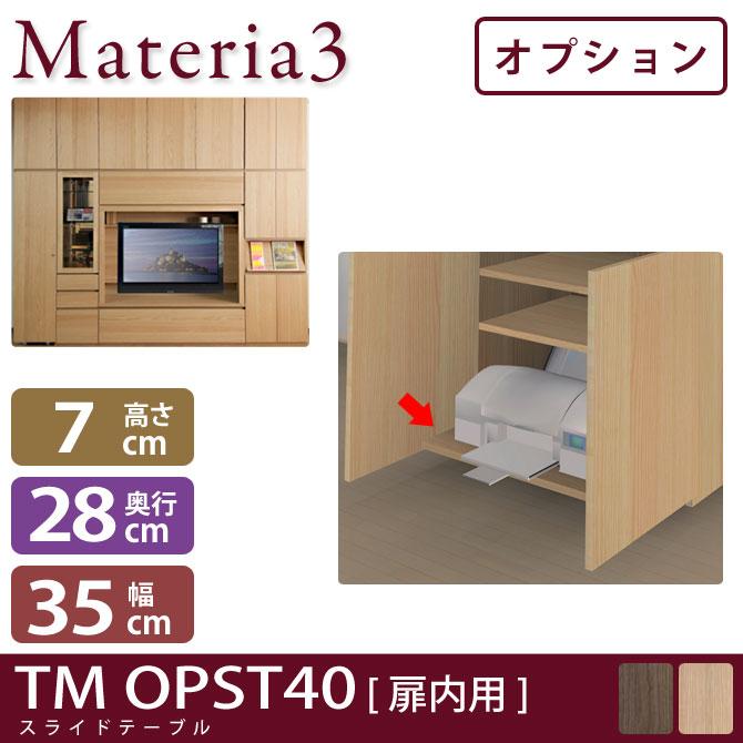 Materia3 TM D32 OPST40(扉内用) 【奥行32cm】【オプション】 スライドテーブル 幅40cm