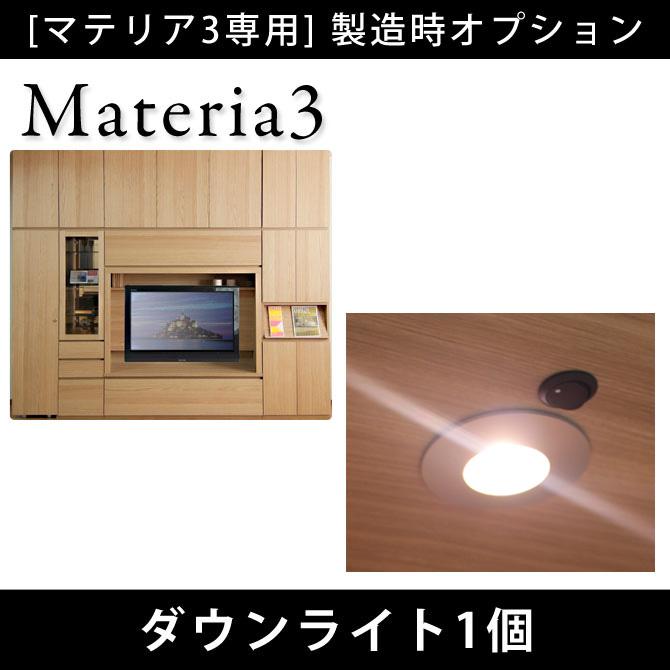 【P10倍★13日10:00~15日23:59】Materia3 【製造時オプション】ダウンライト1個 LEDライト 丸型 電気照明 [マテリア3]