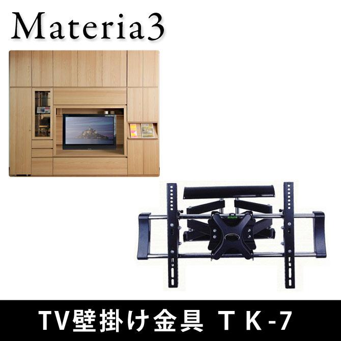 Materia3 【オプション】TV壁掛け金具 TK-7 テレビ壁掛け金具 ブラケット 前後左右角度調節可能 ロングアーム [マテリア3]