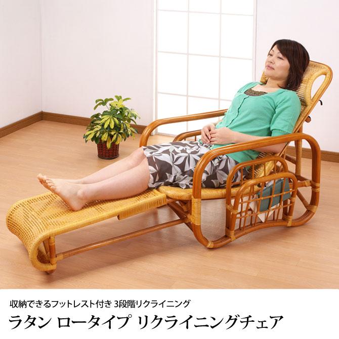 リクライニングチェア ラタン 座椅子 カバー付き 幅66cm 奥行87~168cm 高さ82(座面高)cm 籐100% 背もたれ3段階リクライニング チェアー マガジンラック付き フットレス付き 座いす 1人掛け [送料無料] [新商品]