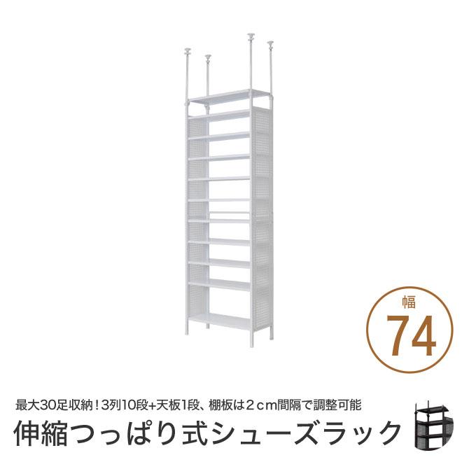 シューズラック つっぱり式 幅74×奥行31×高さ214~279cm 3列10段+天板1枚 スチール棚板 棚板高さ調節可能 日本製 国産 薄型壁面収納 つっぱり式シューズラック