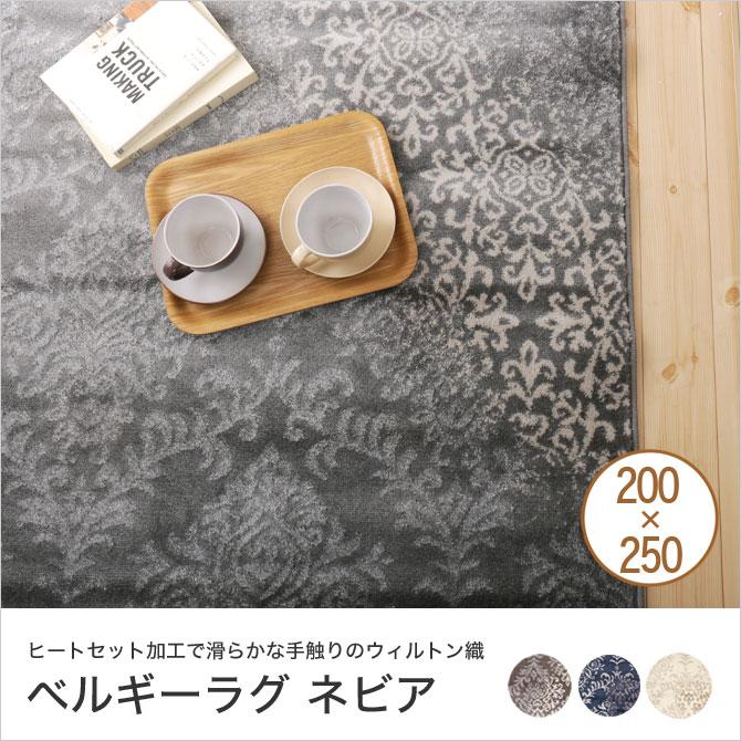 ラグ カーペット ネビア 200×250cm アイボリー/ブルー/シルバー ベルギー製 160000/m2ノット ウィルトン織 絨毯 厚手 長方形 ベルギーラグ じゅうたん ラグマット マット