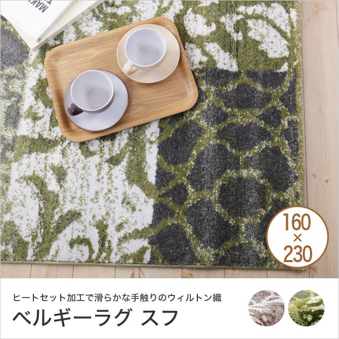 ラグ カーペット スフ 160×230cm グレー/グリーン ベルギー製 160000/m2ノット ウィルトン織 絨毯 厚手 長方形 ベルギーラグ じゅうたん ラグマット マット