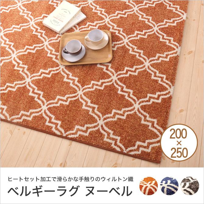 ヌーベル ラグ カーペット 200×250cm オレンジ/ブルー/ブラック ベルギー製 160000/m2ノット ウィルトン織 絨毯 厚手 長方形 ベルギーラグ じゅうたん ラグマット マット