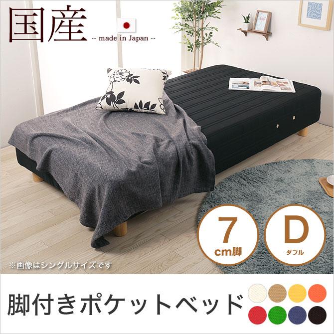 脚付きマットレス ダブル ポケットコイル 7cm脚 日本製 選べる8色 足つきマットレス 天然木脚 一体型 マットレスベッド 脚付マット シンプル 国産 ダブルベッド