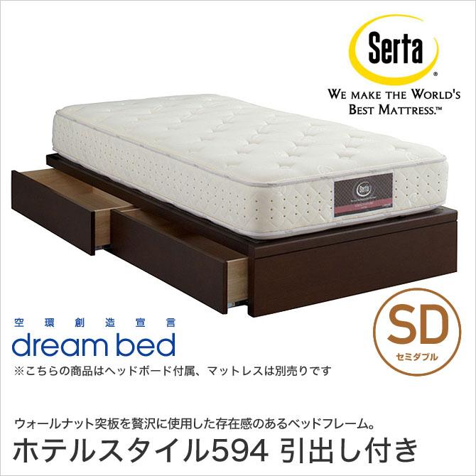 ドリームベッド Serta(サータ) ホテルスタイル594 収納ベッド SD セミダブル 引出し付き 照明付き ウォールナット突板 日本製 国産 マットレス別売
