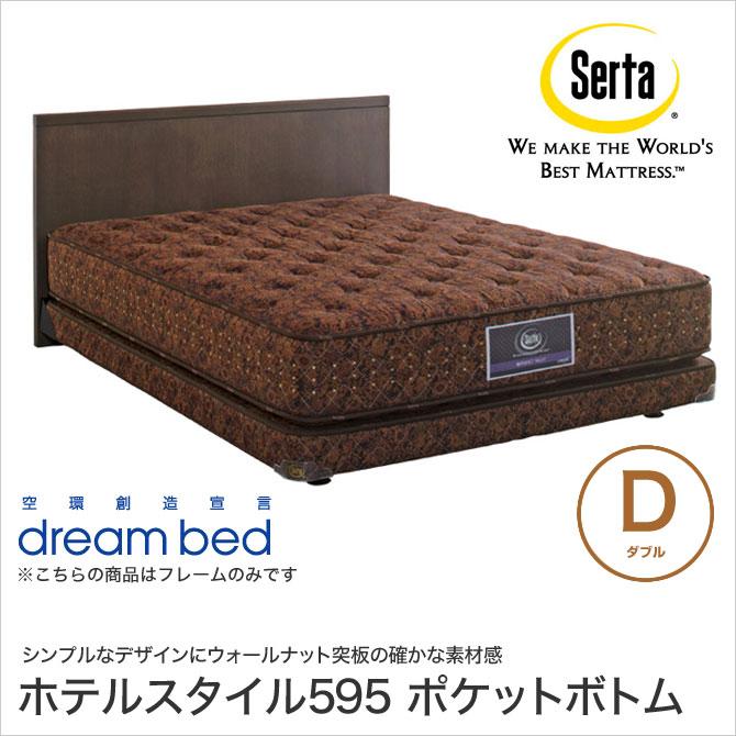 ドリームベッド Serta(サータ) ホテルスタイル595 パネルベッド セミフレックスボトム D ダブル チョコブラウンオーク 日本製 国産 マットレス別売