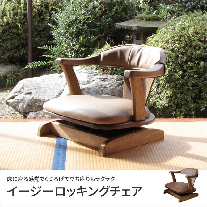 ロッキングチェア 座椅子 木製 回転座椅子 肘付き ナチュラル 和風