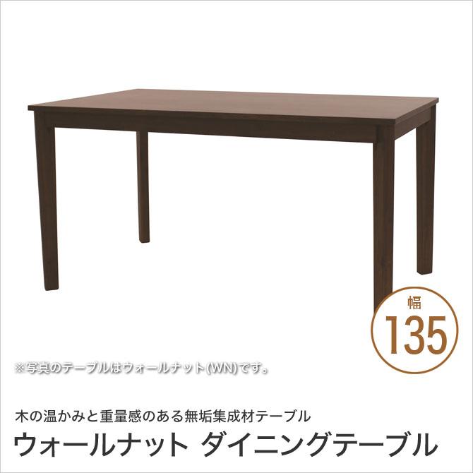 ダイニングテーブル ウォールナット 幅135cm 木製 天然木 食卓テーブル 北欧 シンプル