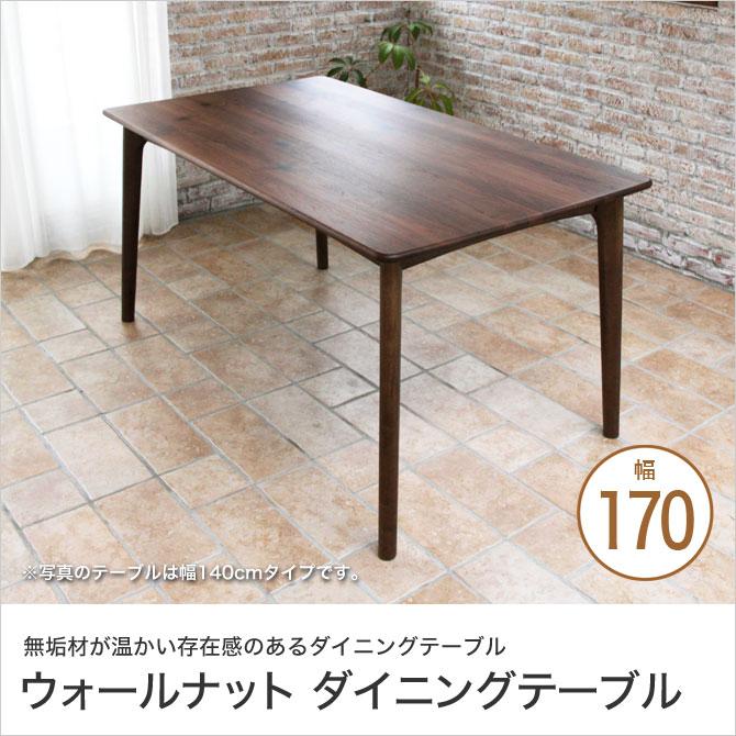ダイニングテーブル 長方形 幅170cm ウォールナット 木製 天然木 食卓テーブル 北欧 シンプル