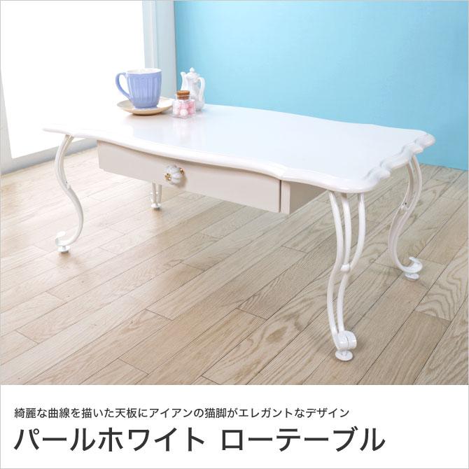 ローテーブル テーブル 引出し 収納付き 猫脚 アイアン 姫家具 姫系 家具 座卓 ホワイト ガーリー シンプル 可愛い