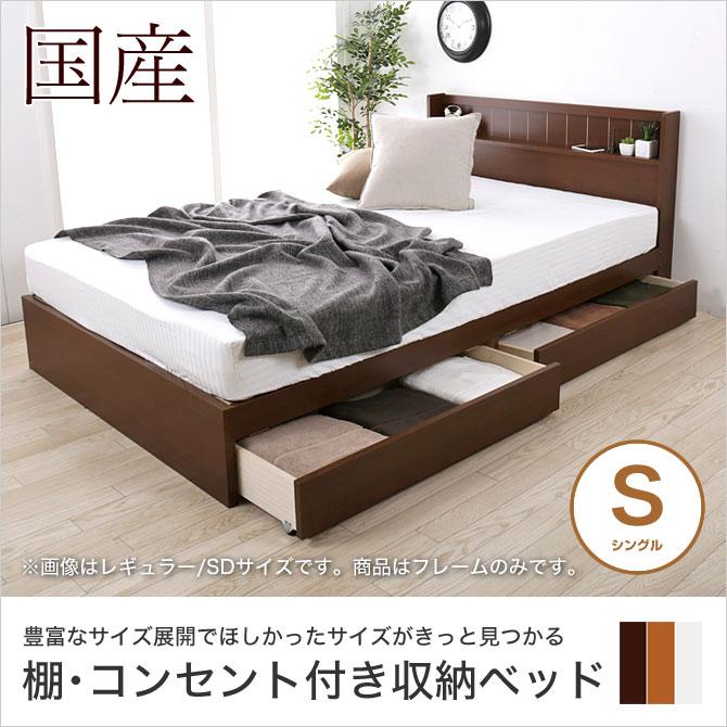 収納ベッド シングル 木製ベッド 棚付き コンセント付き キャスター付き 引出し付き 日本製 ナチュラル/ブラウン/ホワイト コンパクト シンプル