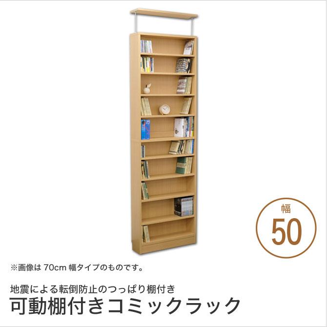 本棚 コミックラック 幅50cm 木製 16mmピッチ 可動棚 転倒防止用つっぱり棚付き 木目調 ナチュラル ブラウン シンプル オープンシェルフ