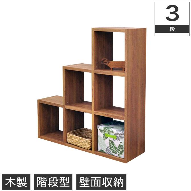 レクタックス オープンラック 木製 3段 階段型 幅41.55×奥行29.5×高さ127.7cm ディスプレイラック ブラウン シンプル モダン 本棚 壁面収納 | オープンシェルフ ボックス 間仕切り