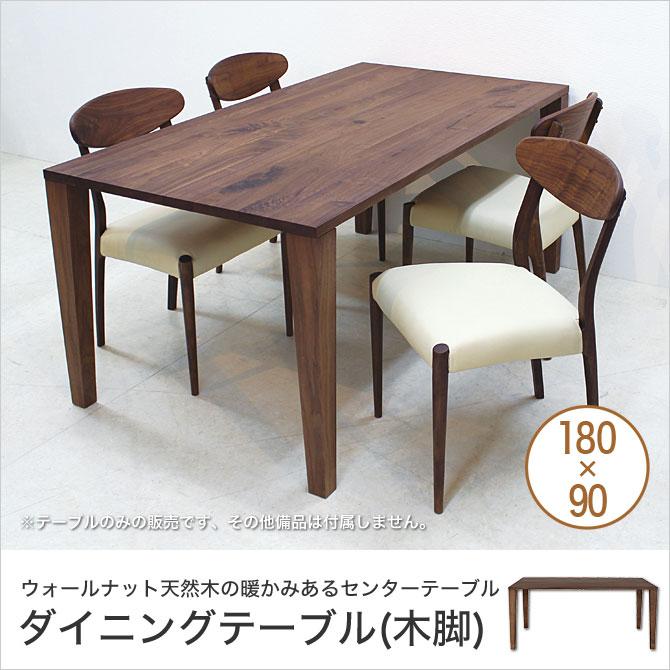 テーブル ダイニングテーブル 180×90cm ウォールナット 木脚 天然木 センターテーブル ダークブラウン シンプル モダン 北欧