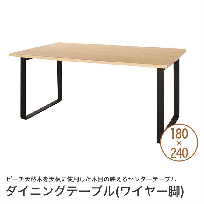 テーブル ダイニングテーブル 160×85cm ビーチ ロの字脚 アイアン 天然木 センターテーブル ナチュラル シンプル モダン 北欧