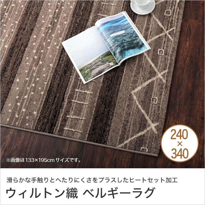 ラグ カーペット 240×340cm ブラウン ベルギー製 160000ノット/m2 ウィルトン織 絨毯 厚手 長方形 ベルギーラグ じゅうたん ラグマット マット