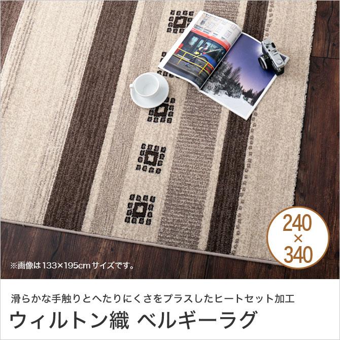 ラグ カーペット 133×195cm ベージュ ベルギー製 160000ノット/m2 ウィルトン織 絨毯 厚手 長方形 ベルギーラグ じゅうたん ラグマット マット